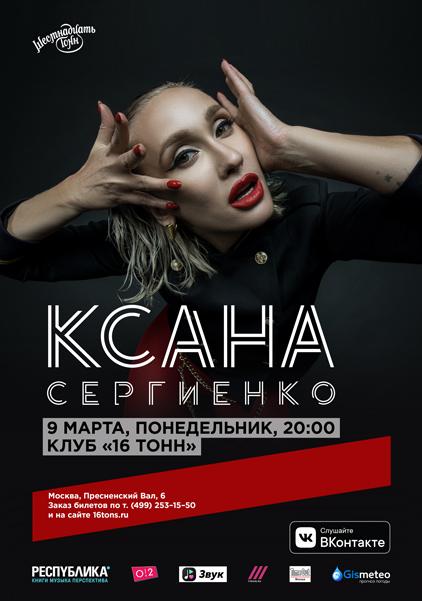 Афиша КСАНА Сергиенко