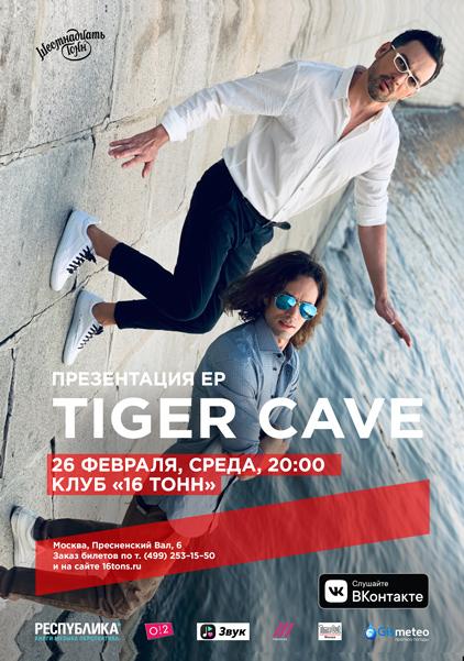 Афиша Tiger Cave