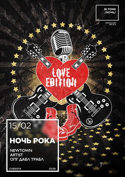 Афиша Ночь рока. Love Edition