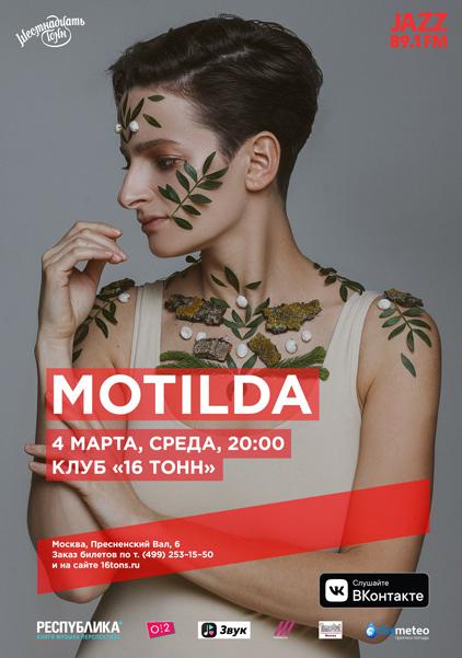 Афиша Motilda