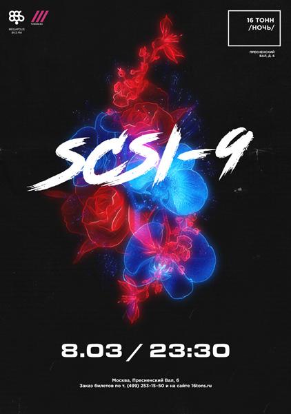 Афиша SCSI-9