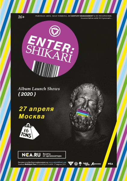 Афиша Enter Shikari