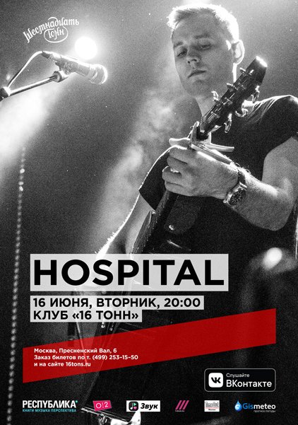 Афиша Hospital