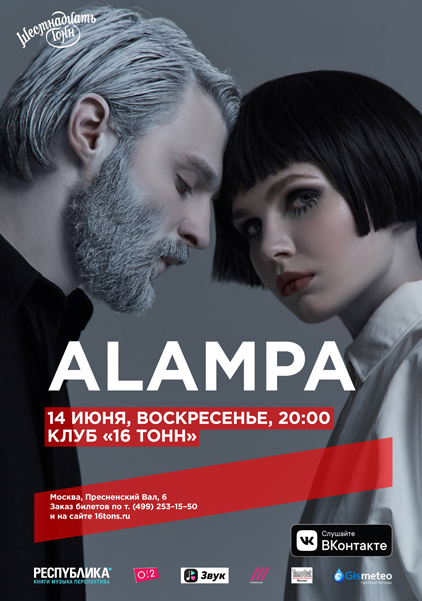 Афиша ALAMPA