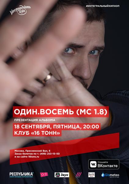 Афиша Один.Восемь (MC 1.8)