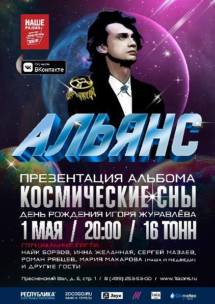 Афиша Альянс. День Рождения Игоря Журавлева