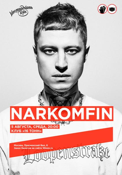 Афиша NARKOMFIN