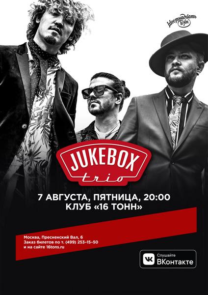 Афиша Jukebox Trio