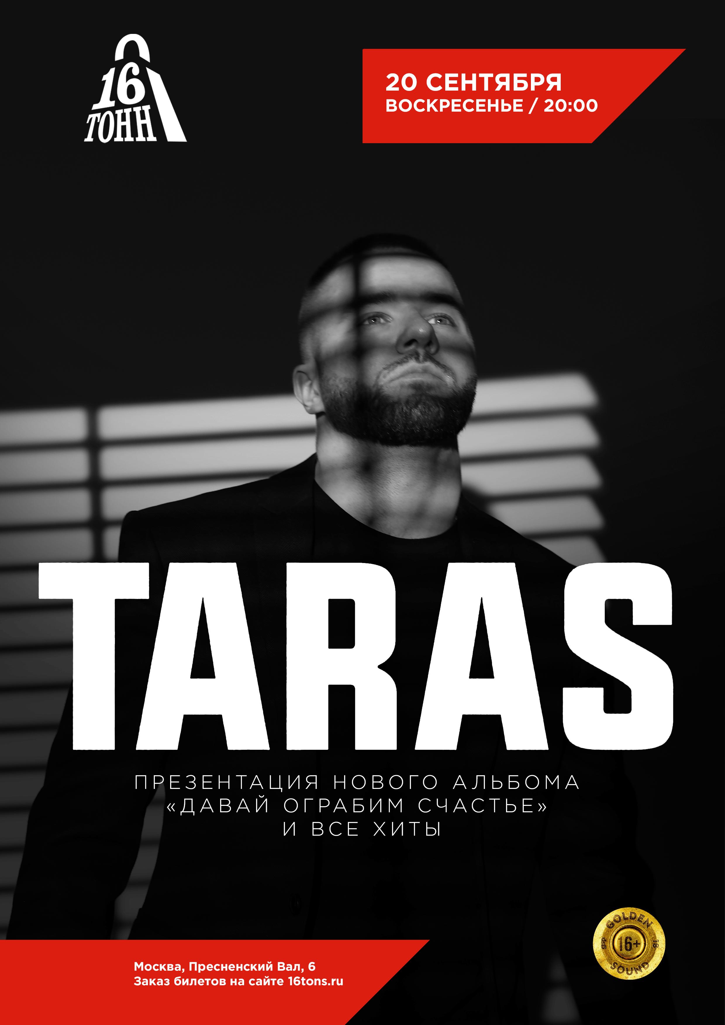 Афиша TARAS