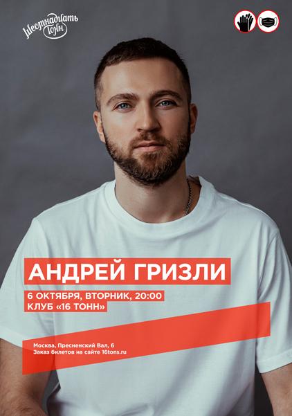 Афиша Андрей Гризли