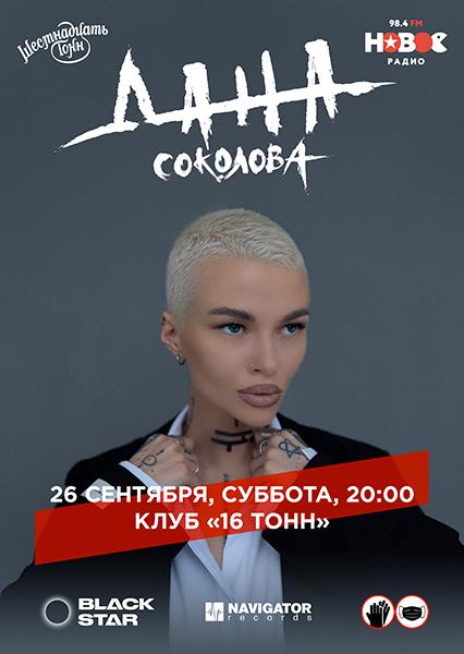 Афиша Дана Соколова