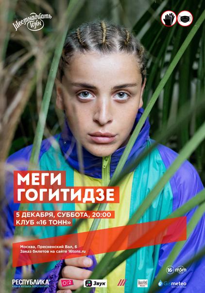 Афиша Меги Гогитидзе