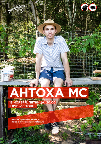 Афиша Антоха МС