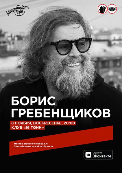Афиша Борис Гребенщиков