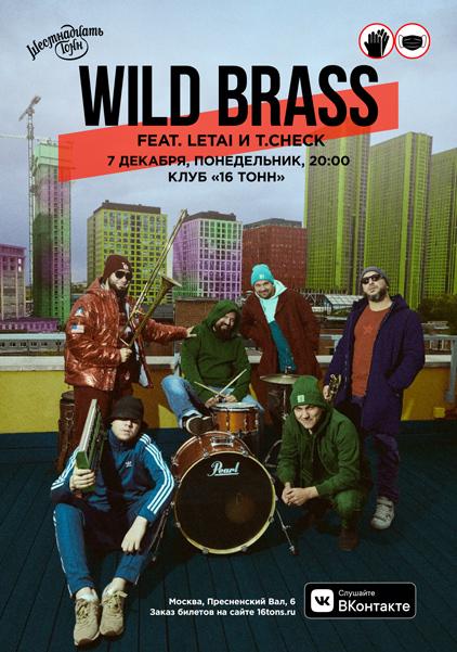 Афиша Wild Brass