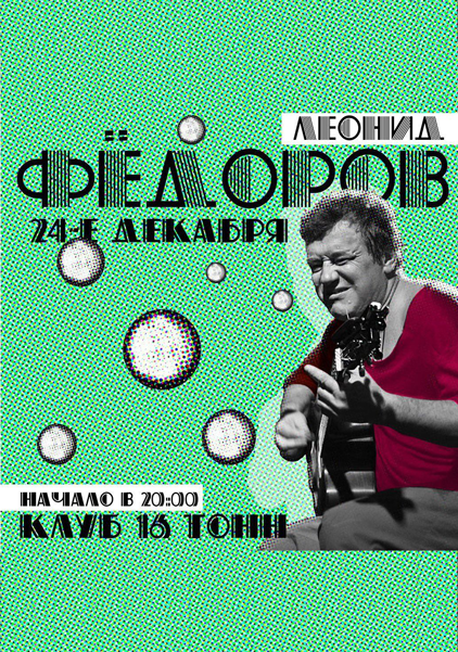 Афиша Леонид Фёдоров