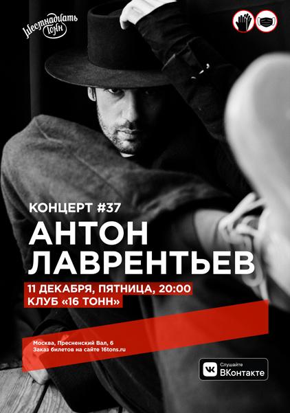 Афиша Антон Лаврентьев