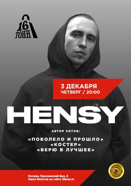 Афиша HENSY