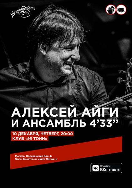 Афиша Алексей Айги и Ансамбль 4'33''