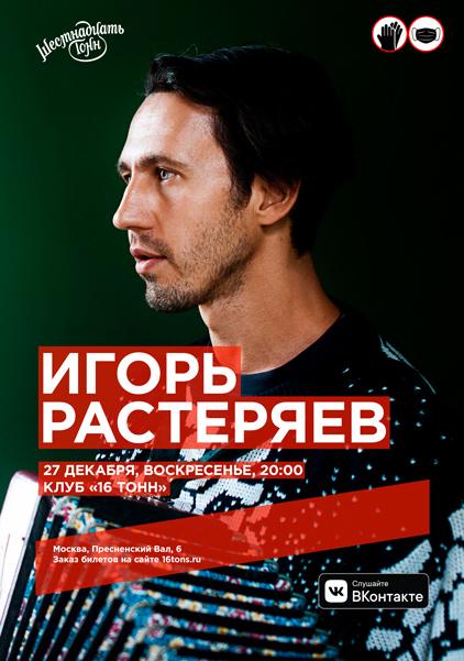 Афиша Игорь Растеряев