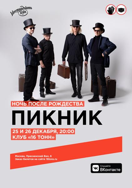 Афиша Пикник - Концерт перенесен на 13 января