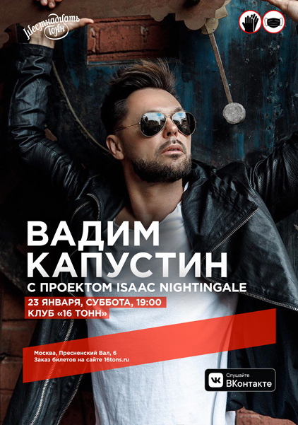 Афиша Вадим Капустин с проектом Isaac Nightingale