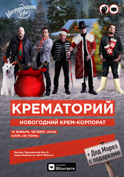Афиша Новогодний Корпоратив с группой «Крематорий»
