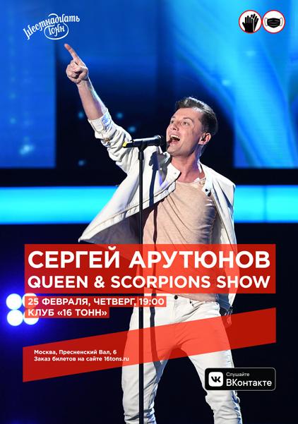 Афиша Сергей Арутюнов. Queen & Scorpions Show