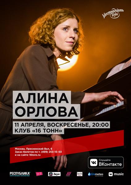 Афиша Алина Орлова -  Концерт перенесен!