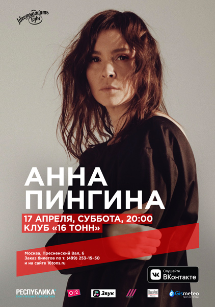Афиша Анна Пингина - Концерт перенесен!