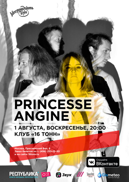 Афиша Princesse Angine