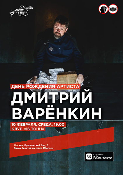 Афиша Дмитрий Варенкин