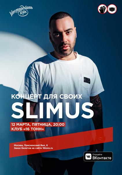 Афиша SLIMUS