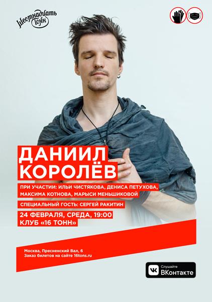 Афиша Даниил Королёв