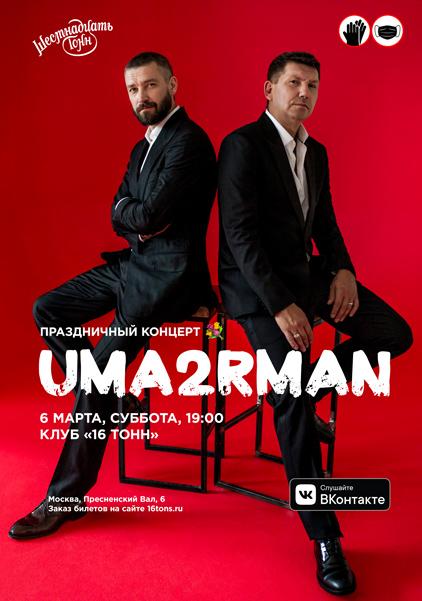 Афиша UMA2RMAN