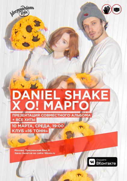 Афиша Daniel Shake x О! Марго