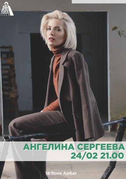 Афиша Ангелина Сергеева