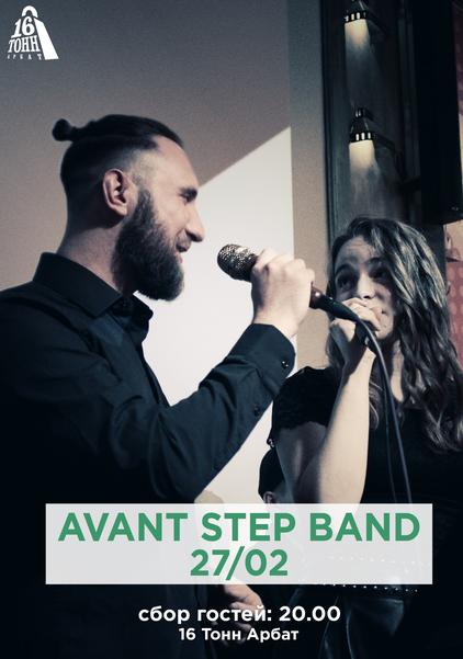 Афиша Avant Step Band