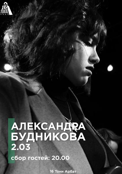 Афиша Александра Будникова