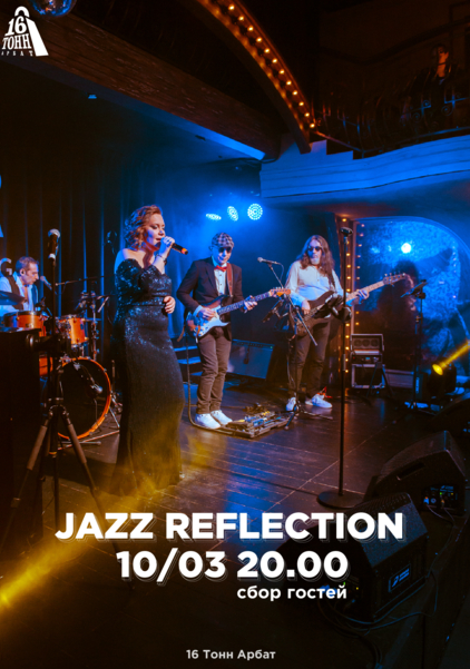 Афиша Jazz Reflection