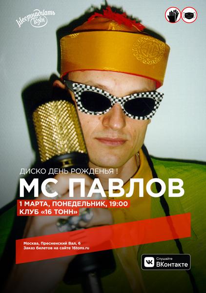 Афиша МС Павлов