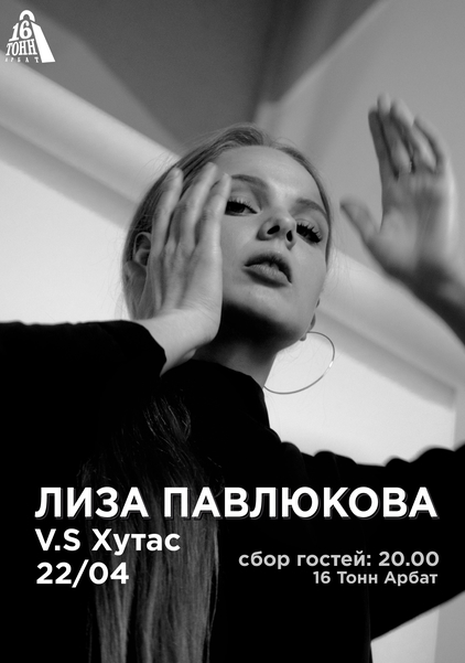 Афиша Лиза Павлюкова