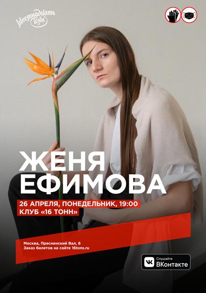 Афиша Женя Ефимова