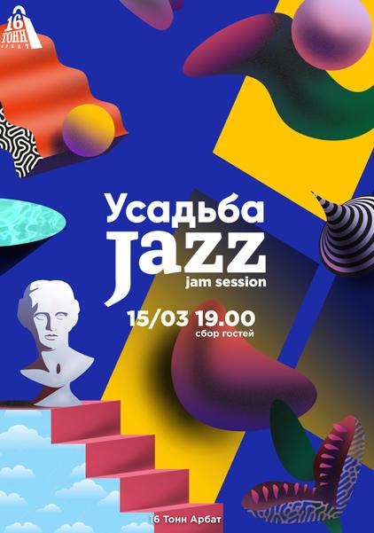 Афиша Усадьба Jazz Джем