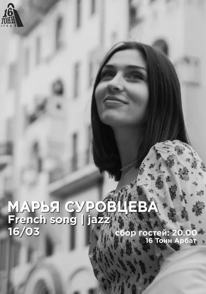 Афиша Марья Суровцева