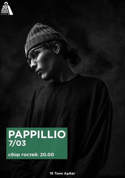 Афиша Pappillio