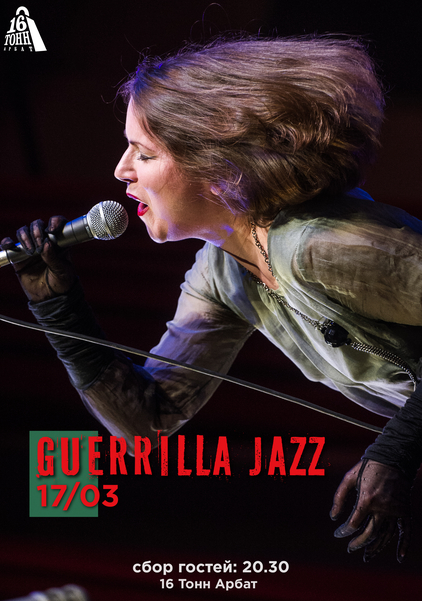 Афиша Guerrilla Jazz