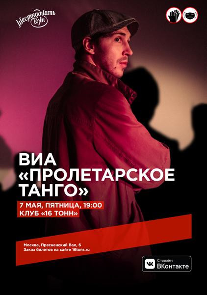 Афиша ВИА «Пролетарское Танго»