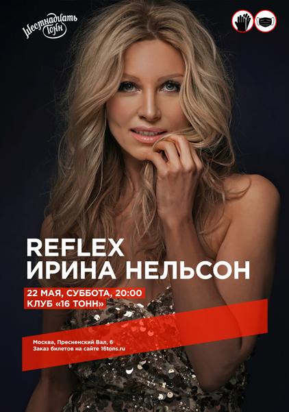 Афиша  Reflex Ирина Нельсон