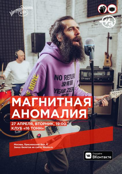 Афиша Магнитная Аномалия